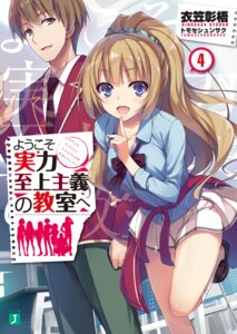 Rating: Safe Score: 39 Tags: digital_version seifuku tomose_shunsaku youkoso_jitsuryoku_shijou_shugi_no_kyoushitsu_e User: blooregardo