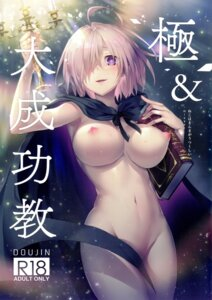 Rating: Questionable Score: 50 Tags: fate/grand_order hisasi mash_kyrielight naked_cape nipples screening tagme User: kiyoe