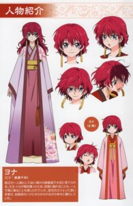 Rating: Questionable Score: 7 Tags: akatsuki_no_yona expression japanese_clothes raw_scan yona User: dennis1011