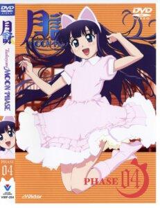 Rating: Safe Score: 5 Tags: aizawa_masahiro animal_ears disc_cover dress hazuki nekomimi tsukuyomi_moon_phase User: Davison