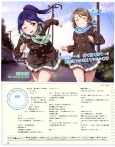 Rating: Safe Score: 19 Tags: inou_shin love_live!_sunshine!! matsuura_kanan seifuku watanabe_you User: drop