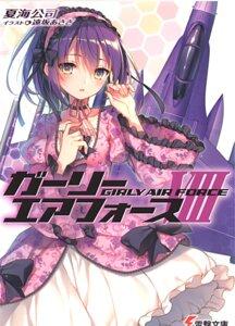 Rating: Questionable Score: 17 Tags: aliasing girly_air_force lolita_fashion possibly_upscaled? toosaka_asagi User: 100497