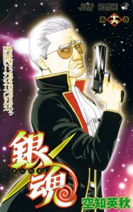 Rating: Safe Score: 4 Tags: gintama male matsudaira_katakuriko screening sorachi_hideaki User: Davison