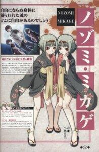 Rating: Safe Score: 7 Tags: akaiito fujiwara_mikage fujiwara_nozomi hal hatou_hakuka profile_page scanning_artifacts User: Waki_Miko