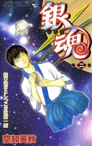 Rating: Safe Score: 5 Tags: gintama male screening shimura_shinpachi sorachi_hideaki User: Davison