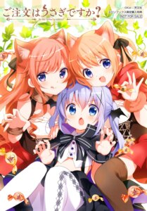 Rating: Safe Score: 33 Tags: animal_ears gochuumon_wa_usagi_desu_ka? hoto_cocoa hoto_mocha kafuu_chino koi nekomimi pantyhose stockings thighhighs User: aaayu