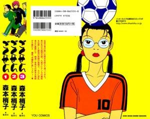 Rating: Safe Score: 1 Tags: gokusen megane morimoto_kozueko soccer User: Radioactive