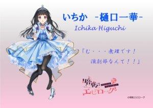 Rating: Safe Score: 12 Tags: anten_epilogue dress heels higuchi_ichika pantyhose tiv User: zyll