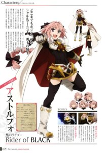 Rating: Safe Score: 4 Tags: astolfo_(fate) character_design expression fate/apocrypha fate/stay_night male profile_page thighhighs trap User: drop