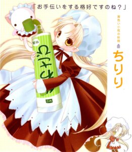 Rating: Safe Score: 7 Tags: bottle_fairy chibi chiriri dress fairy maid neko oboro_(bottle_fairy) screening tokumi_yuiko wings User: petopeto