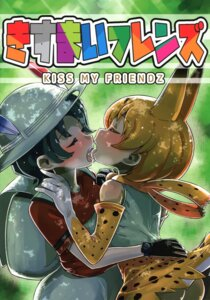 Rating: Questionable Score: 12 Tags: animal_ears ass kaban_(kemono_friends) kemono_friends serval skirt_lift tagme tail yuri User: Radioactive