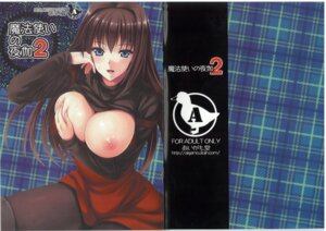 Rating: Questionable Score: 21 Tags: aigamodou aozaki_aoko ayakawa_riku breast_hold breasts mahou_tsukai_no_yoru nipples no_bra pantyhose scanning_artifacts shirt_lift User: 椎名深夏