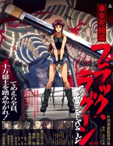 Rating: Safe Score: 6 Tags: black_lagoon gun revy rock tattoo User: Radioactive