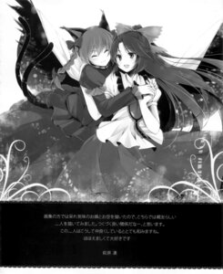 Rating: Safe Score: 12 Tags: animal_ears hagiwara_rin kaenbyou_rin monochrome reiuji_utsuho touhou User: fireattack