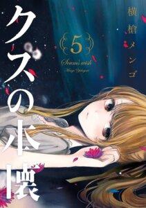 Rating: Safe Score: 13 Tags: kuzu_no_honkai minagawa_akane yokoyari_mengo_(artist) User: zmz125000