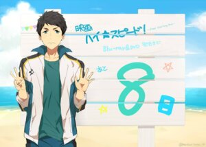 Rating: Safe Score: 6 Tags: free! high_speed! male matsurinnu yamazaki_sousuke User: kunkakun