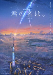 Rating: Safe Score: 29 Tags: kimi_no_na_wa landscape User: zmz125000