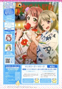 Rating: Safe Score: 13 Tags: 2c=galore love_live!_nijigasaki_high_school_idol_club love_live!_school_idol_festival_all_stars nakasu_kasumi uehara_ayumu yukata User: drop