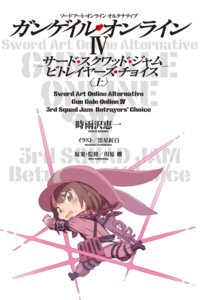 Rating: Safe Score: 10 Tags: bodysuit chibi gun kohiruimaki_karen kuroboshi_kouhaku llenn sword_art_online_alternative:_gun_gale_online User: kiyoe