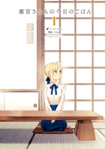 Rating: Safe Score: 27 Tags: emiya-san_chi_no_kyou_no_gohan fate/stay_night saber taa User: kiyoe