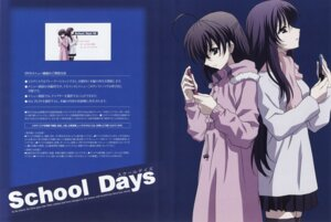 Rating: Safe Score: 6 Tags: katsura_kotonoha saionji_sekai school_days screening User: hirotn