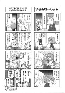 Rating: Safe Score: 1 Tags: 4koma konishi_aki manga_time_kirara monochrome User: noirblack