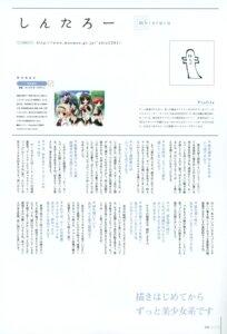 Rating: Safe Score: 2 Tags: kamipani shintarou User: crim