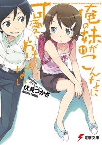 Rating: Safe Score: 31 Tags: kanzaki_hiro kousaka_kirino kousaka_kyousuke ore_no_imouto_ga_konnani_kawaii_wake_ga_nai User: zmz125000