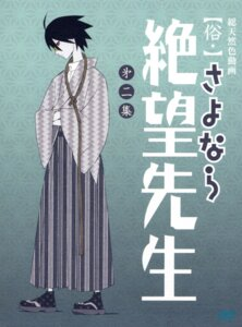 Rating: Safe Score: 3 Tags: itoshiki_nozomu male sayonara_zetsubou_sensei User: Radioactive