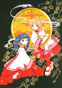 Rating: Safe Score: 2 Tags: card_captor_sakura clamp daidouji_tomoyo kinomoto_sakura possible_duplicate tagme User: Omgix