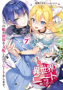 Rating: Questionable Score: 6 Tags: isekai_nara_neet_ga_hataraku_to_omotta? nekometaru tagme User: kiyoe