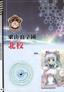 Rating: Safe Score: 4 Tags: katagiri_hinata nexton seifuku User: WtfCakes