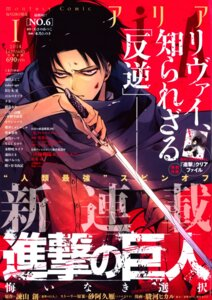 Rating: Safe Score: 13 Tags: levi male shingeki_no_kyojin suruga_hikaru sword User: Radioactive