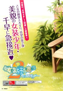 Rating: Questionable Score: 1 Tags: norita otome_wa_boku_ni_koi_shiteru otome_wa_boku_ni_koi_shiteru_2 User: suika123