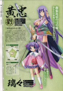 Rating: Safe Score: 13 Tags: baseson cleavage koihime_musou kouchuu profile_page riri thighhighs User: admin2