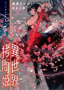 Rating: Questionable Score: 22 Tags: heels isekai_goumon-hime no_bra sword tagme ukai_saki User: kiyoe