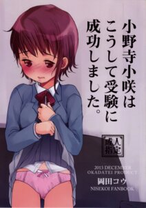 Rating: Questionable Score: 9 Tags: loli okada_kou okadatei seifuku skirt_lift User: Radioactive