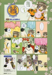 Rating: Safe Score: 2 Tags: tama-chan text tokumi_yuiko User: petopeto