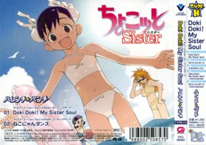 Rating: Safe Score: 6 Tags: ashirai_makoto bikini choko chokotto_sister disc_cover serikawa_chitose swimsuits takeuchi_sakura User: Radioactive