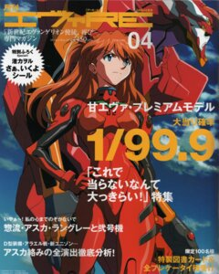 Rating: Safe Score: 10 Tags: bodysuit eva_02 mecha neon_genesis_evangelion souryuu_asuka_langley User: admin2