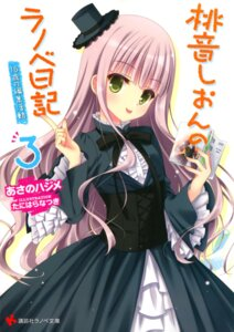 Rating: Safe Score: 30 Tags: dress lolita_fashion momone_sion_no_ranobe_nikki serizawa_momoka tanihara_natsuki User: Twinsenzw