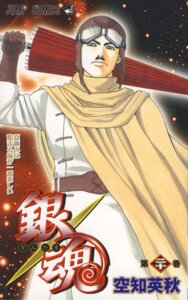 Rating: Safe Score: 4 Tags: gintama male sorachi_hideaki User: Davison