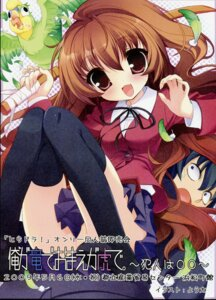 Rating: Questionable Score: 14 Tags: aisaka_taiga nopan seifuku takasu_ryuuji thighhighs toradora! youta User: admin2