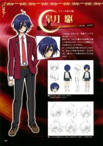 Rating: Safe Score: 5 Tags: 11eyes character_design male profile_page satsuki_kakeru User: Kalafina