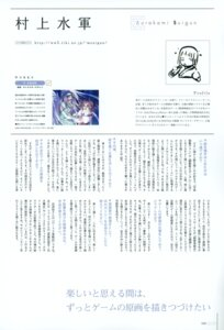 Rating: Safe Score: 2 Tags: murakami_suigun User: crim