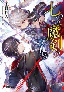 Rating: Safe Score: 8 Tags: miyuki_ruria nanatsu_no_maken_ga_shihai_suru sword tagme uniform User: kiyoe