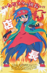 Rating: Safe Score: 3 Tags: anime_tenchou cosplay izumi_konata lucky_star sakamoto_kazuya User: Phoenix