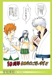 Rating: Safe Score: 9 Tags: censored digital_version gintama kotegawa_yui sakata_gintoki seifuku sorachi_hideaki to_love_ru yuuki_rito User: kiyoe