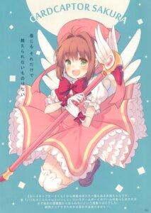 Rating: Safe Score: 16 Tags: card_captor_sakura dress kinomoto_sakura skirt_lift thighhighs weapon wings yamucha User: kiyoe