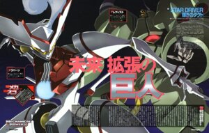 Rating: Safe Score: 2 Tags: abe_shingo mecha star_driver User: Radioactive